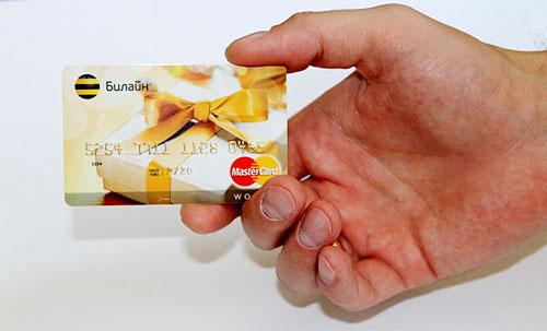 Зачем нужна платежная карточка MasterCard от Билайн?