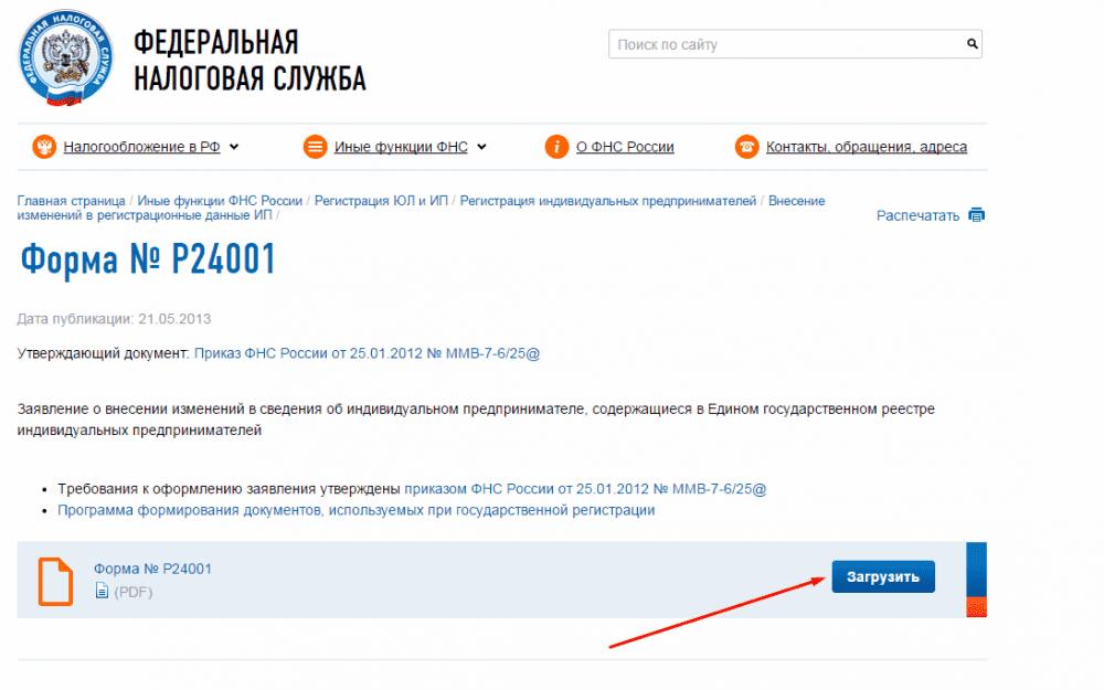 Как добавить оквэд после регистрации ип оптимизация налогов по ндфл