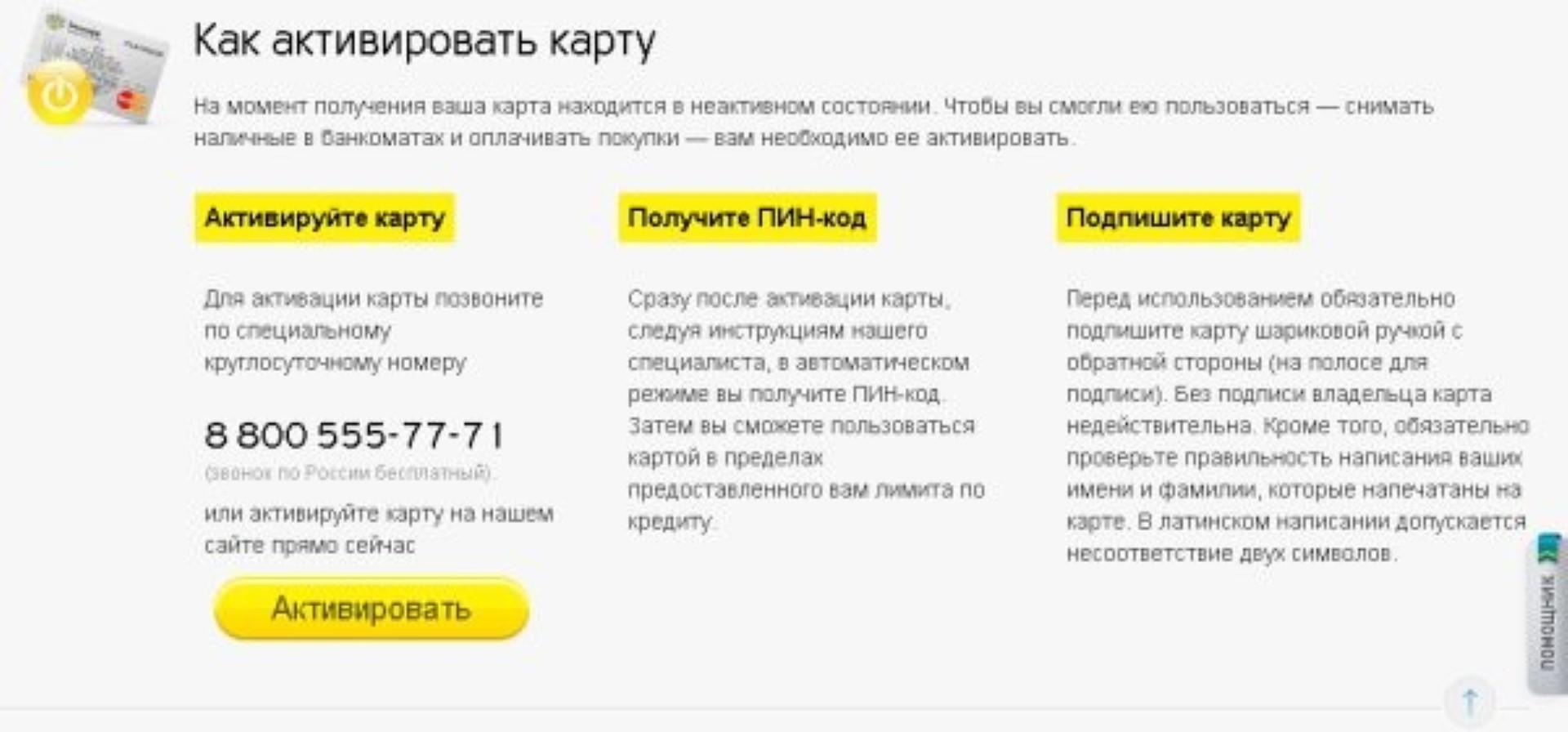 Смотреть Тинькофф: активация карты Платинум самостоятельно через Интернет видео