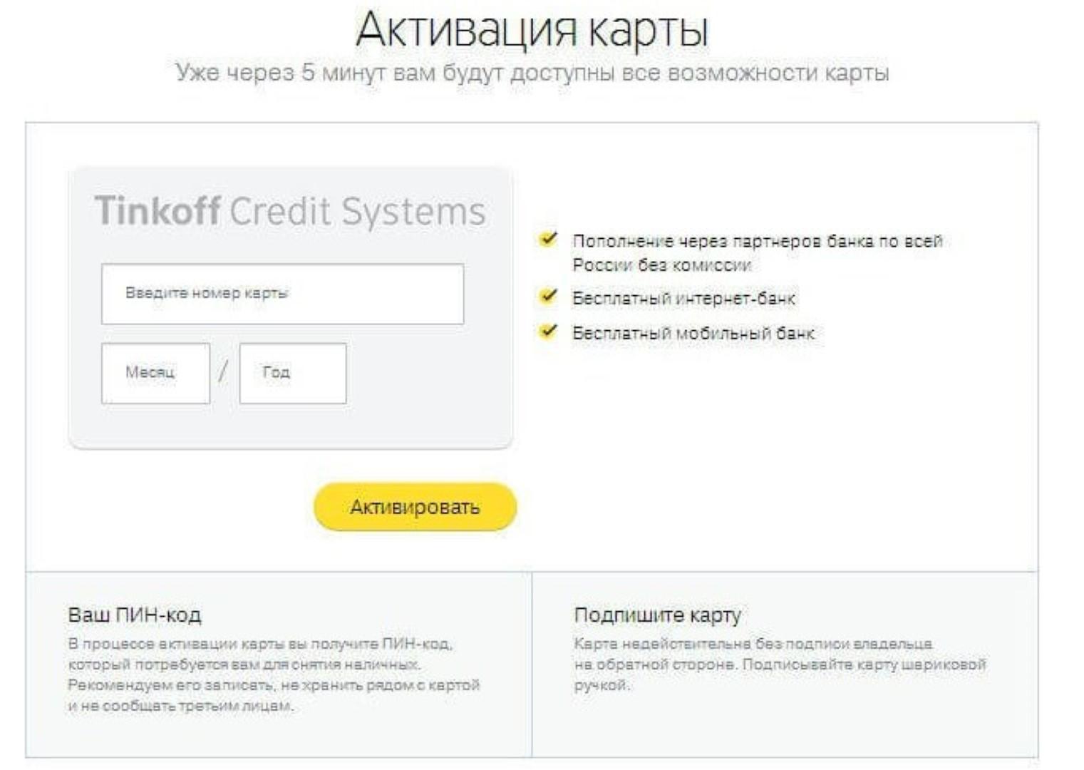Тинькофф: активация карты Платинум самостоятельно через Интернет