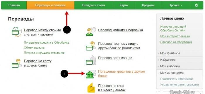 Тинькофф банк оплата кредита онлайн по номеру взять кредит быстро и без проблем