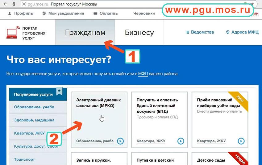сайт мос ру электронный дневник