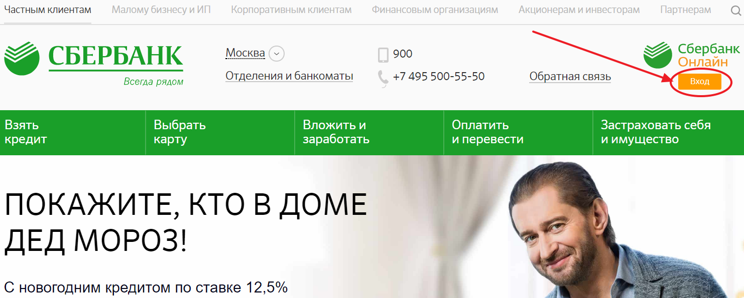 http://www.sberbank.ru/ru/person и https://online.sberbank.ru/CSAFront/index.do вход