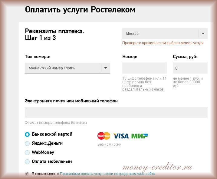 оплата ростелеком банковской картой через интернет без комиссии через вебсайт оператора