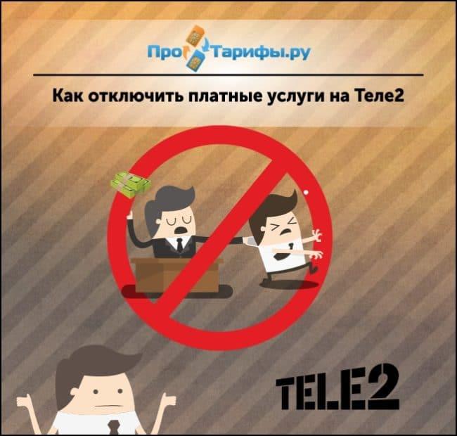 отключение платных услуг на Теле2