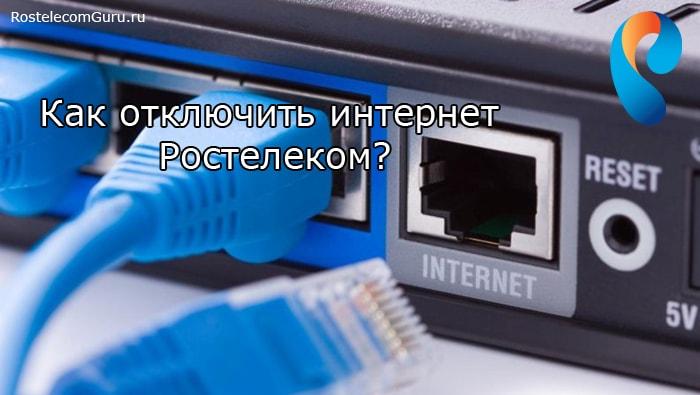 отключение интернета Ростелеком